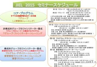 JIEL2015コアプログラムスケジュール.jpg